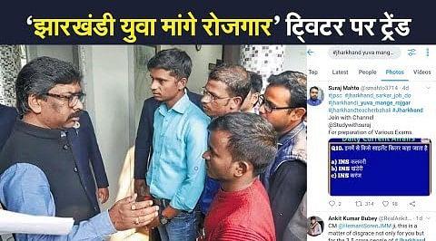 Jharkhand Govt Job News: ट्विटर पर  'झारखंडी युवा' मांग रहे रोजगार, हर साल 5 लाख नौकरी का वादा कहां है सरकार?