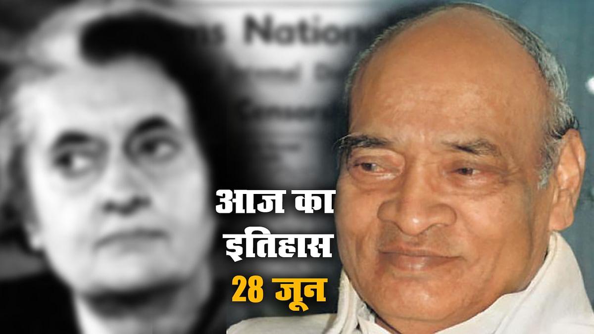 Aaj Ka Itihas, 28 June 2021: देश के 10वें प्रधानमंत्री पी. वी. नरसिम्हा राव की जयंती आज, पहले बार आपातकाल के दौरान भारत में प्रेस पर लगाए गए थे कड़े प्रतिबंध
