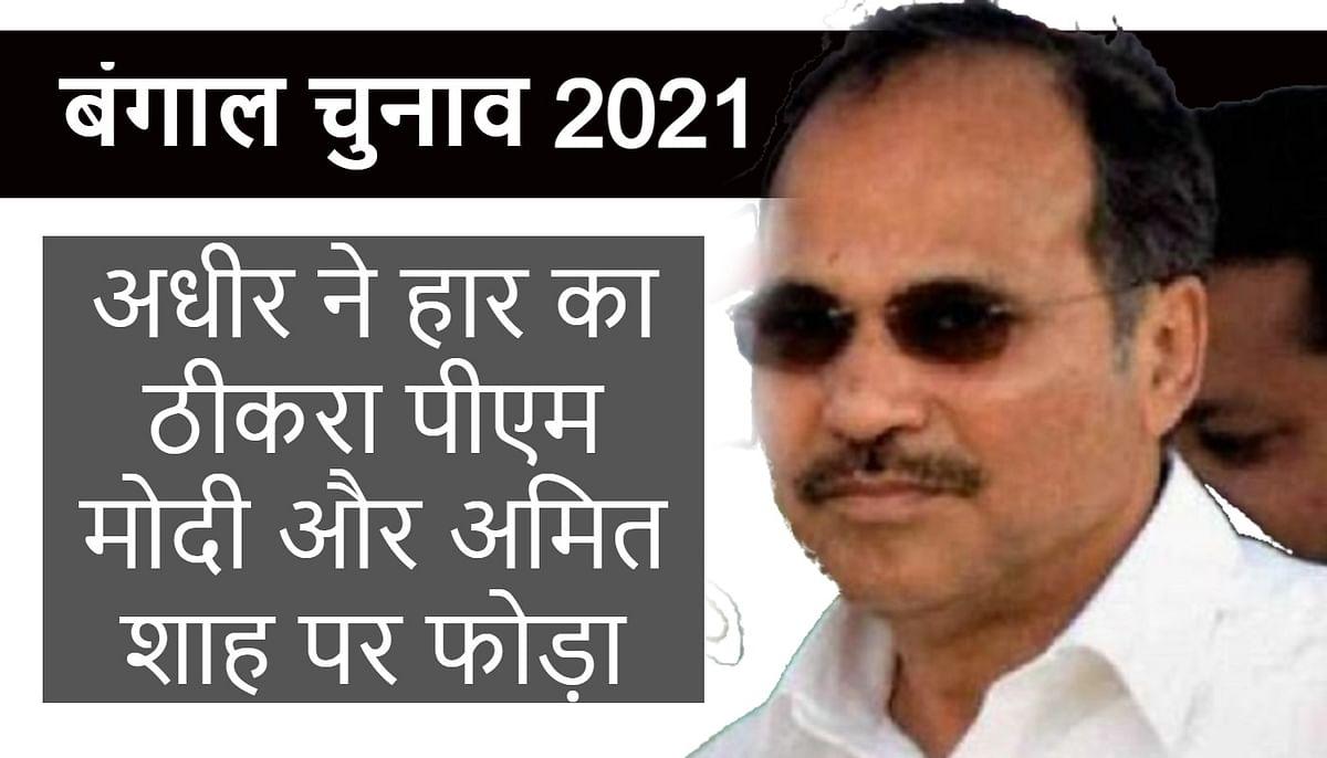 बंगाल चुनाव 2021 में कांग्रेस के खराब प्रदर्शन के लिए भाजपा जिम्मेवार, समीक्षा बैठक में बोले अधीर रंजन चौधरी