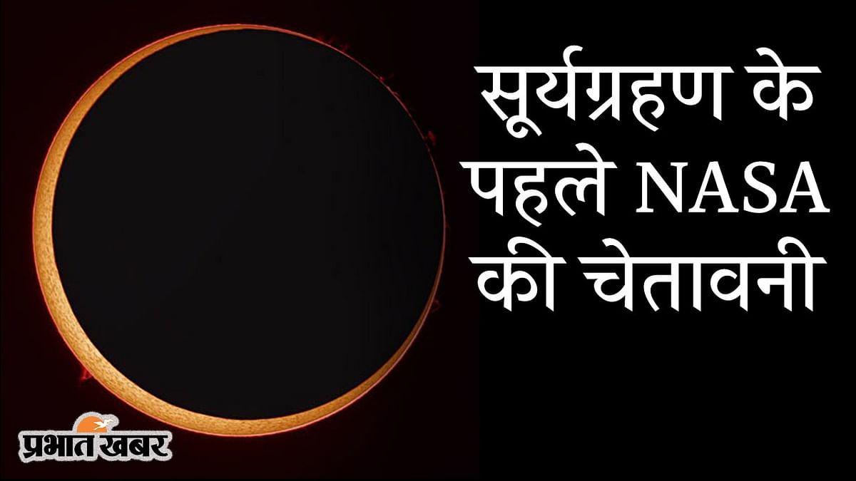 सूर्यग्रहण से पहले NASA की चेतावनी, 'रिंग ऑफ फायर' देखने में बरतें सावधानी, यहां समझें वजह