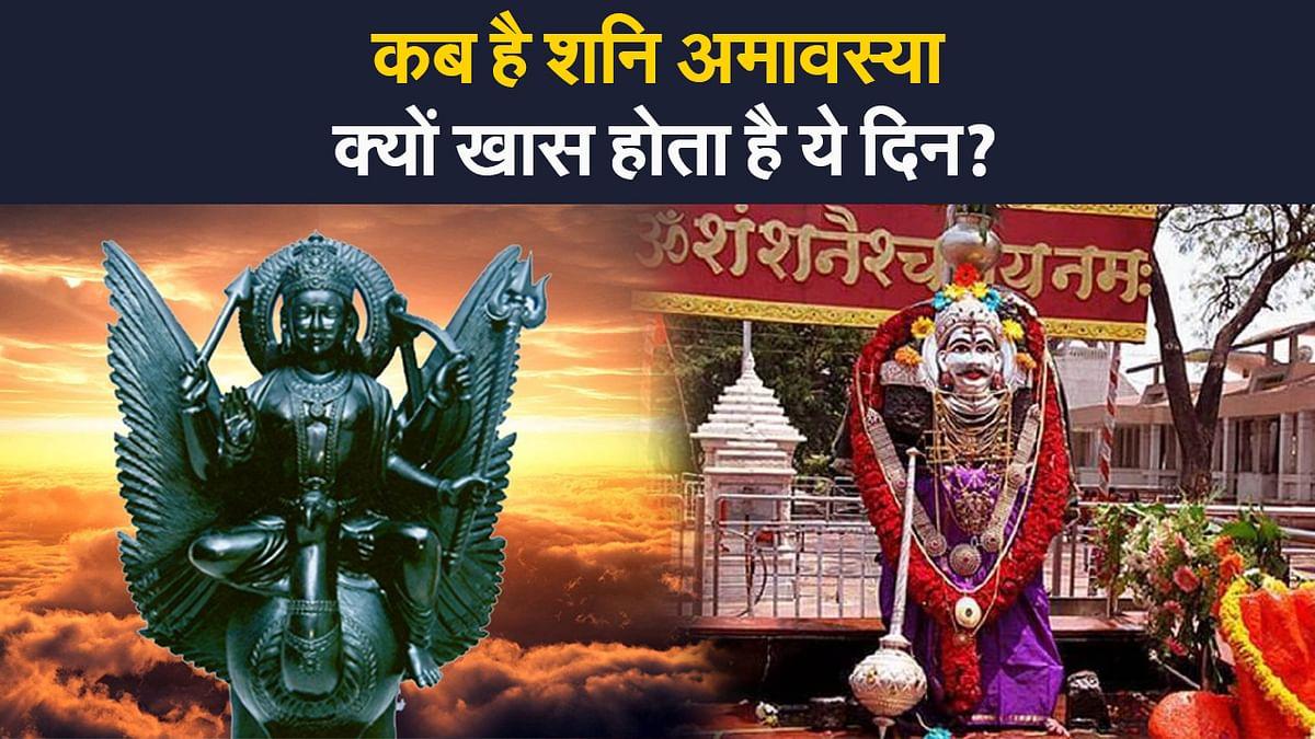 Shani Jayanti 2021: कब है शनि अमावस्या, जानिए इस दिन शनि देव को कैसे कर सकते हैं प्रसन्न