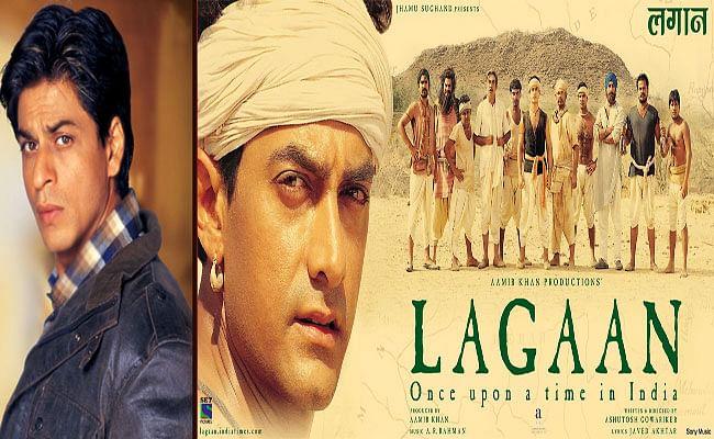 Aamir Khan की Lagaan पहले Shah Rukh Khan को की गई थी ऑफर, इस वजह से हाथ से फिसली  फिल्म