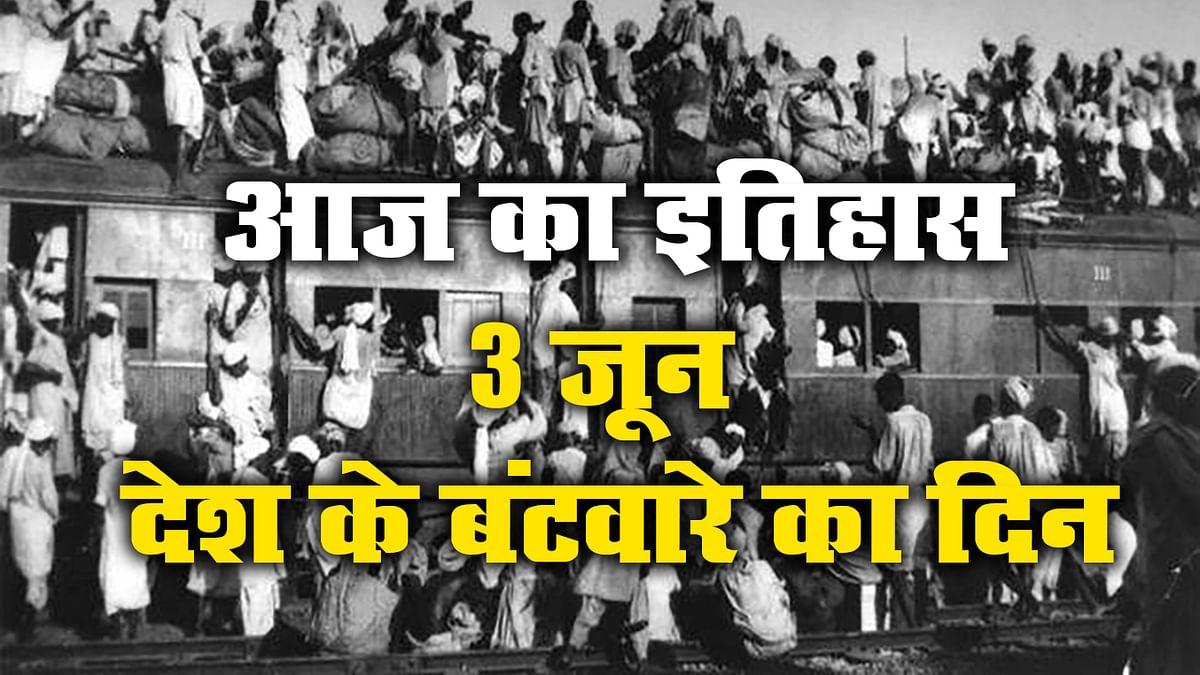 Aaj Ka Itihas, 3 June: इनके ऐलान के बाद आज ही हुआ था भारत का बंटवारा, पूर्व केंद्रीय मंत्री गोपीनाथ मुंडे की सड़क हादसे में गयी जान
