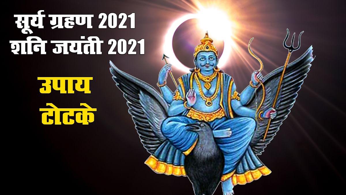 Shani Jayanti 2021 पर भूल कर भी न करें शनि देव को क्रोधित करने वाले ये काम, जानें आज क्या करना होगा लाभकारी
