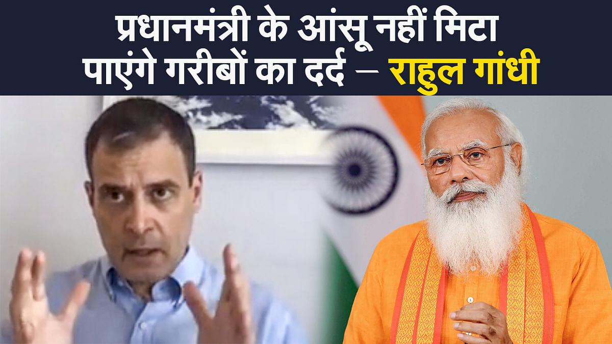 Rahul Gandhi: कांग्रेस ने कोरोना से बचाव को लेकर जारी किया श्वेत पत्र, तीसरी लहर को गंभीरता से लेने की सलाह