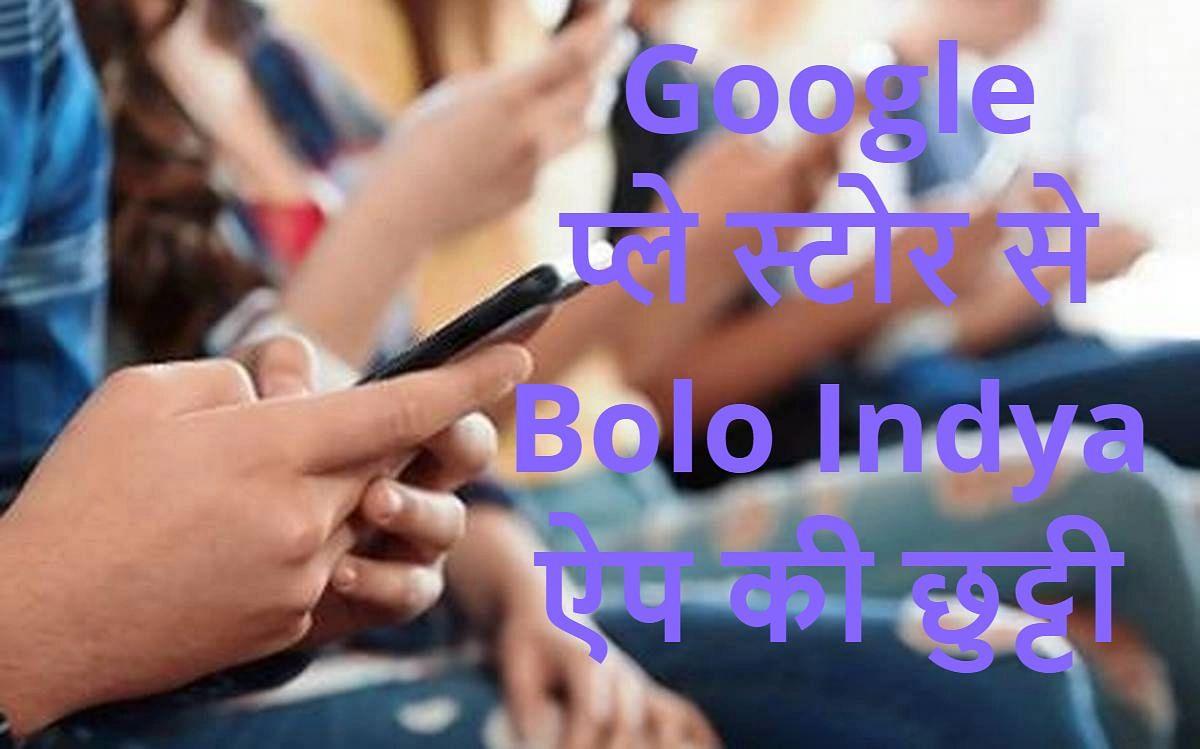T-Series की शिकायत पर Google ने सोशल मीडिया ऐप Bolo Indya को प्ले स्टोर से हटाया, जानें पूरा मामला