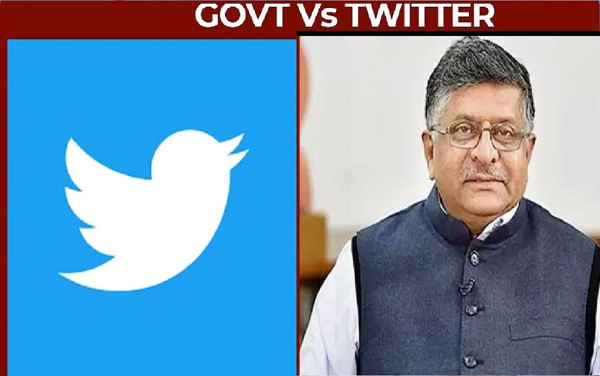 twitter vs govt : केंद्र सरकार ने किस वजह से की कार्रवाई ? टि्वटर पर क्यों दर्ज हुआ केस ? क्या है पूरा विवाद यहां पढ़ें,पूरी कहानी