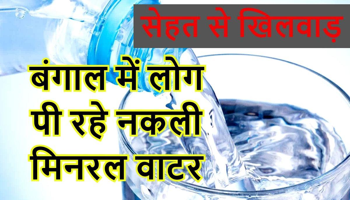 बंगाल में नकली कोरोना वैक्सीन के बाद अब नकली मिनरल वाटर कारखाने का भंडाफोड़