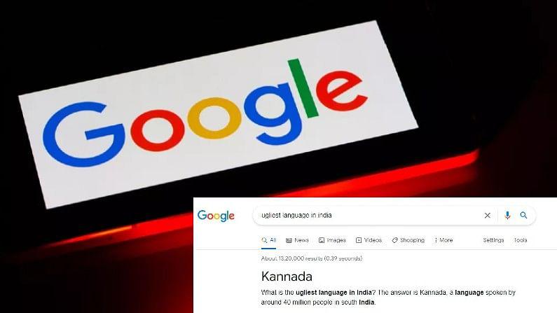 Google Search पर यह भाषा निकली 'सबसे भद्दी', मचा हंगामा तो मांग ली माफी; जानें पूरा मामला