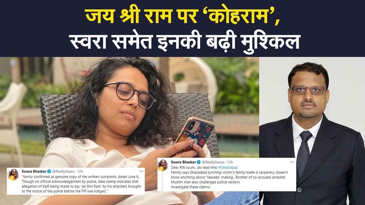 Ghaziabad Viral Video मामले में स्वरा भास्कर और ट्विटर इंडिया के खिलाफ शिकायत  दर्ज