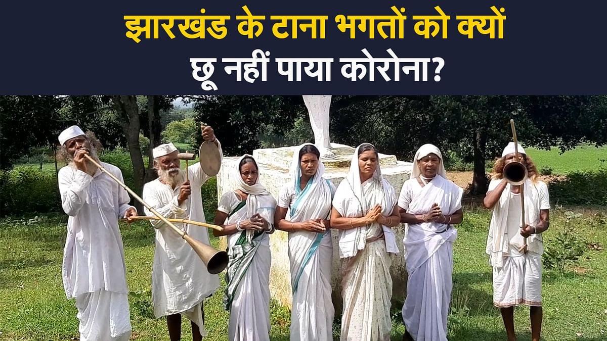 Tana Bhagat Tribes: झारखंड के टाना भगत समुदाय में किसी को अब तक क्यों नहीं हुआ कोरोना?