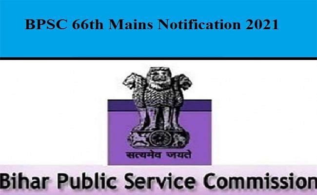 BPSC 66th Mains Exam 2021: बिहार लोक सेवा आयोग 66वीं मेंस परीक्षा के लिए आवेदन प्रक्रिया शुरू, ऐसे करें अप्लाई