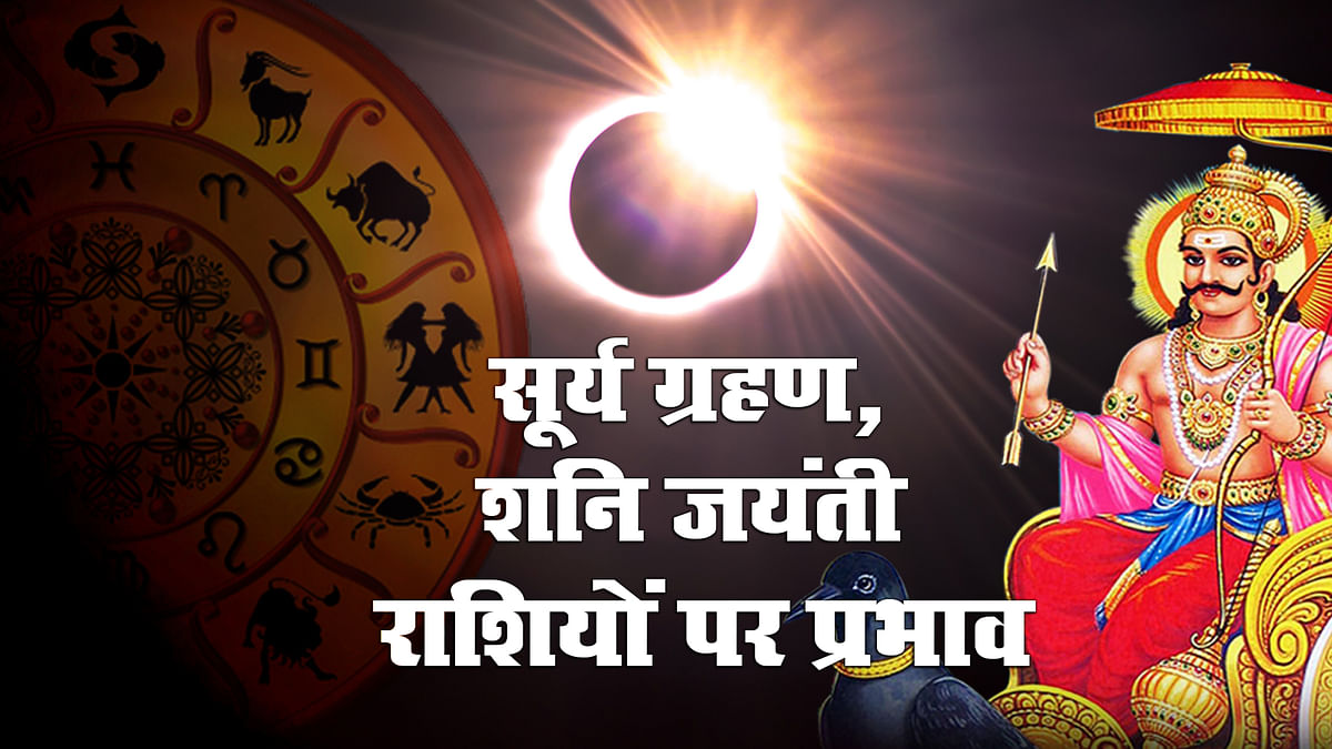 Surya Grahan 2021/Shani Jayanti 2021: 148 साल बाद पुत्र शनिदेव की जयंती पर पिता सूर्य पर लग रहा ग्रहण, जानिए कैसा है संयोग और किन राशियों पर पड़ेगा प्रभाव
