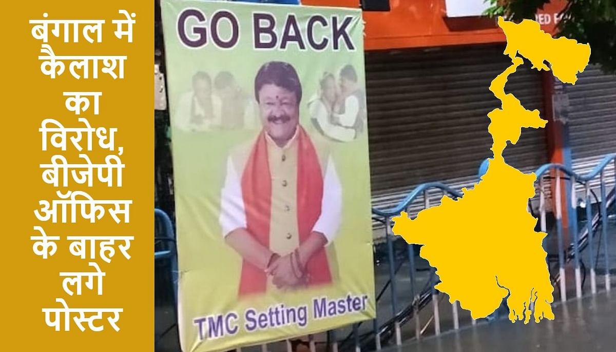 कैलाश विजयवर्गीय के खिलाफ भाजपा कार्यालय के बाहर लगे पोस्टर, लिखा- टीएमसी सेटिंग मास्टर