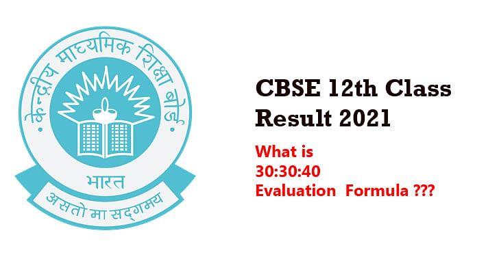 CBSE 12th Class Result 2021: 30:30:40 फॉर्मूला के पक्ष में सीबीएसई, ऐसे आएंगे 12वीं के रिजल्ट, देखें डिटेल्स