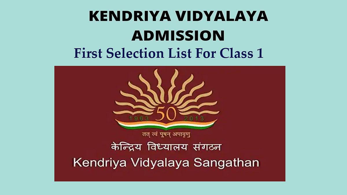 KVS Admission 2021 List: केन्द्रीय विद्यालय कक्षा 1 के लिए एडमिशन लिस्ट होने वाली है जारी, ऐसे करें चेक