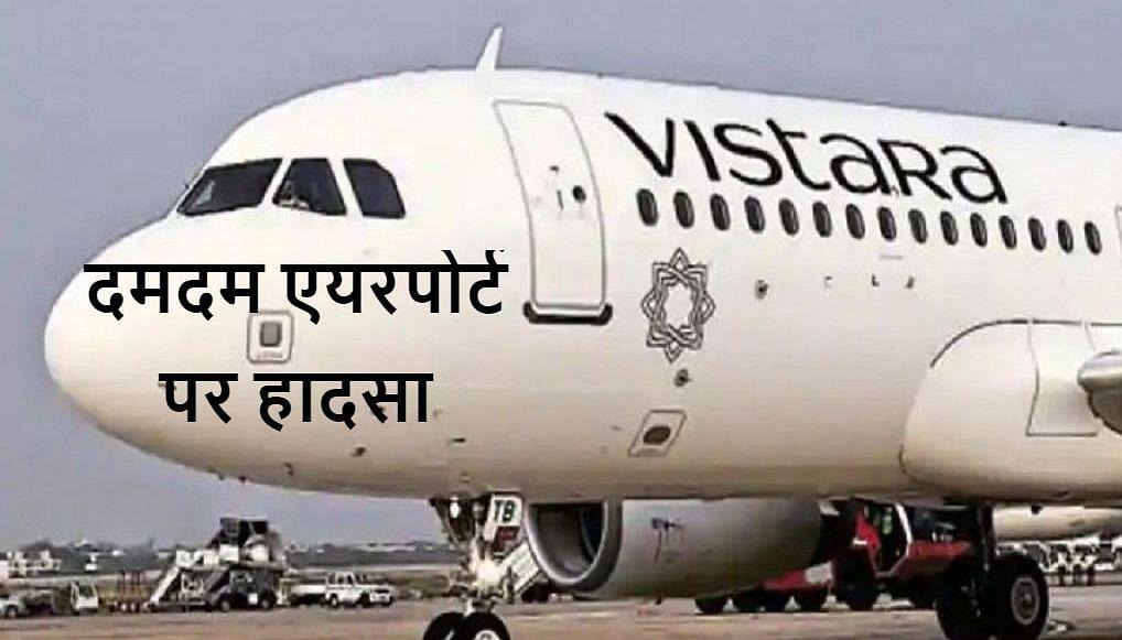 दमदम एयरपोर्ट पर हिल गया विमान, महिला समेत 8 यात्री घायल, 3 की हालत गंभीर