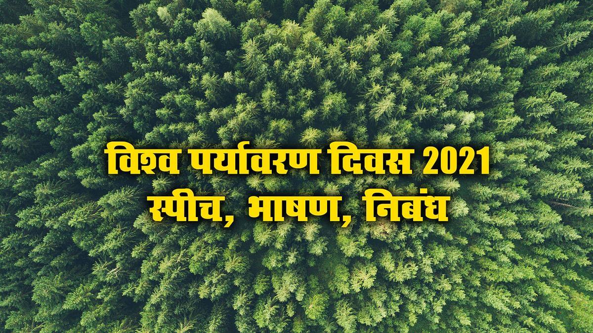 World Environment Day 2021, Speech, Bhashan, Nibandh: विश्व पर्यावरण दिवस पर यहां से तैयार करें स्पीच, भाषण, निबंध, देखें एक से बढ़कर एक फार्मेट सभी के लिए
