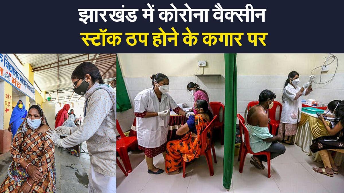Jharkhand Corona Vaccination: झारखंड में केवल आज के लिए बचा है वैक्सीन का स्टॉक, वैक्सीनेशन कार्यक्रम ठप होने की आशंका