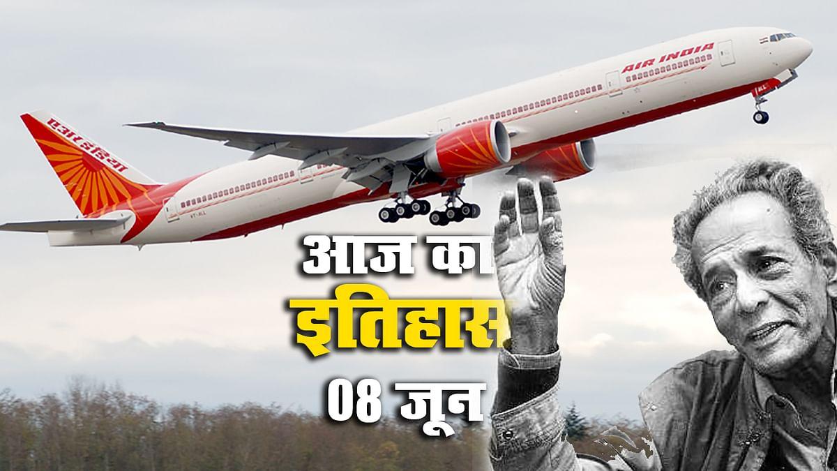 Aaj Ka Itihas, 8 June: औरंगजेब ने आगरा किले पर किया कब्जा, शाहजहां को लिया कैद में, हबीब तनवीर के रंगमंच का पर्दा गिरा, हुई मौत, एयर इंडिया ने भरी पहली अन्तरराष्ट्रीय उड़ान