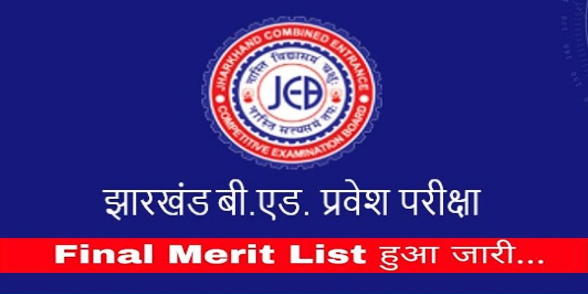Jharkhand BEd 2021: बीएड कालेजों नामांकन के लिए अंतिम सूची जारी, 17 जून तक होगा नामांकन