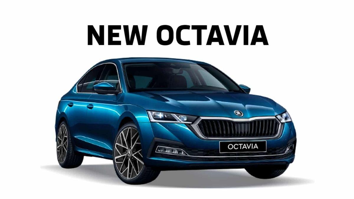 Skoda Octavia 2021 नये फीचर्स के साथ भारत में लॉन्च, जान लीजिए कीमत
