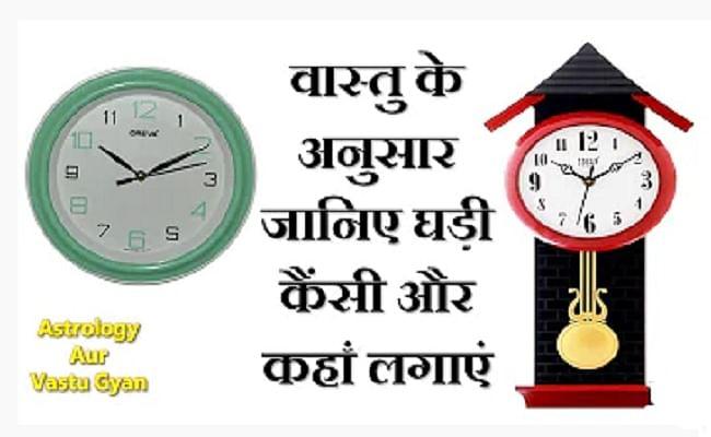 Vastu Tips: घर के इस दिशा में भूलकर भी न लगाएं घड़ी, आती है आर्थिक, मानसिक और शारीरिक समस्याएं...