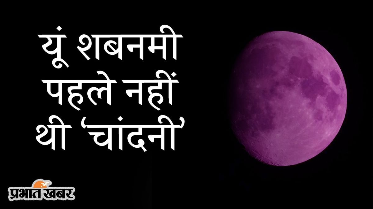 Super Moon 2021: 24 जून को चांद देख आप भी गाने लगेंगे, 'यूं शबनमी पहले नहीं थी चांदनी'