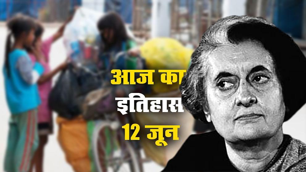 Aaj Ka Itihas,12 June 2021: इलाहाबाद उच्च न्यायालय ने इंदिरा गांधी को इस भ्रष्टाचार मामले में पाया दोषी, बालश्रम निषेध दिवस की हुई शुरूआत