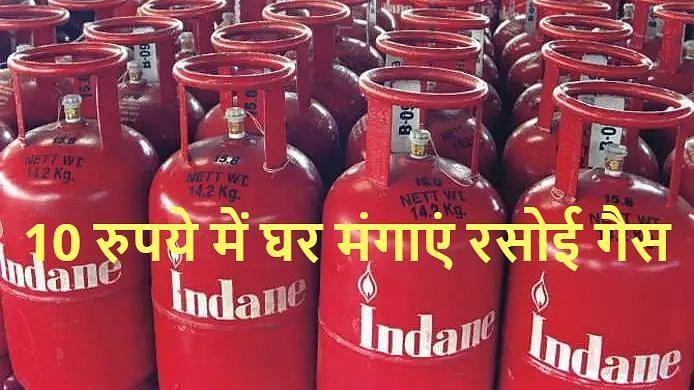 10 रुपये में घर मंगाएं 800 का LPG Cylinder, ऐसे लगाएं मौके पर चौका