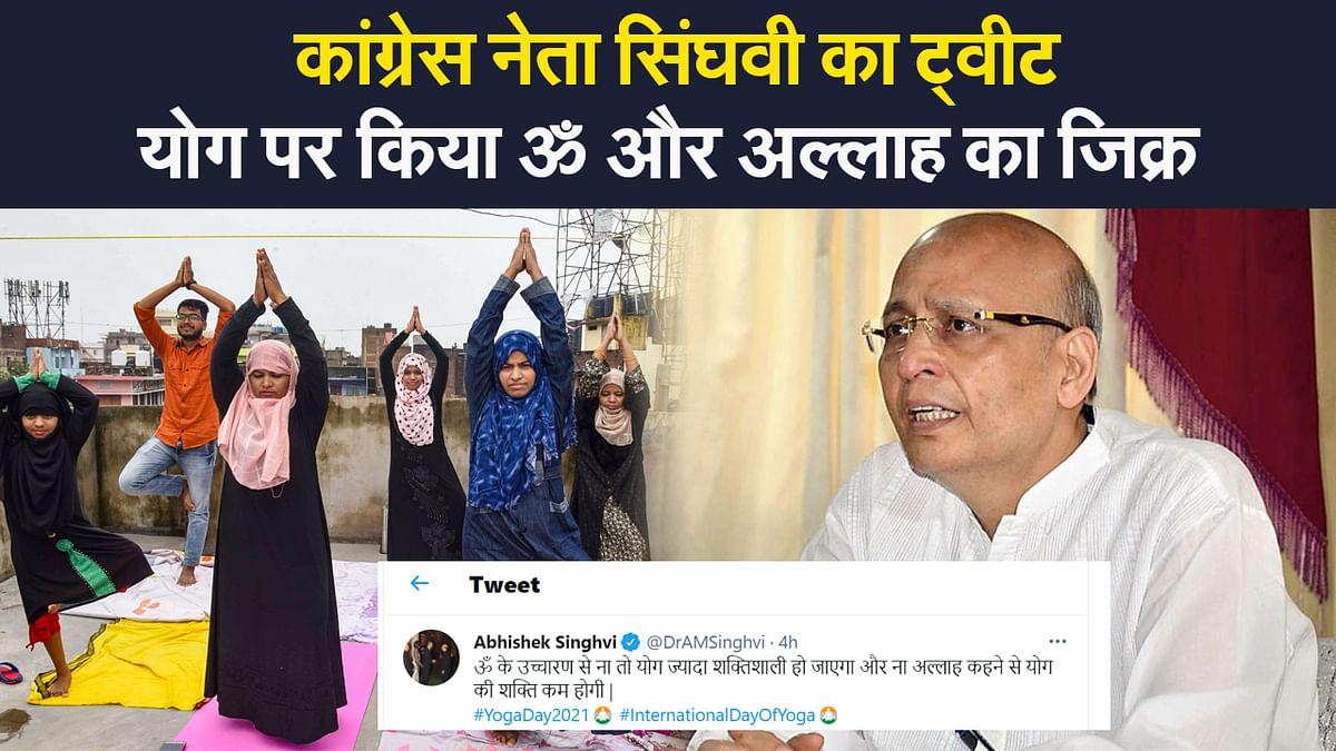 Abhishek Singhvi Tweet: कांग्रेस नेता अभिषेक सिंघवी के ट्वीट पर उठा विवाद, योग पर ॐ और अल्लाह का जिक्र