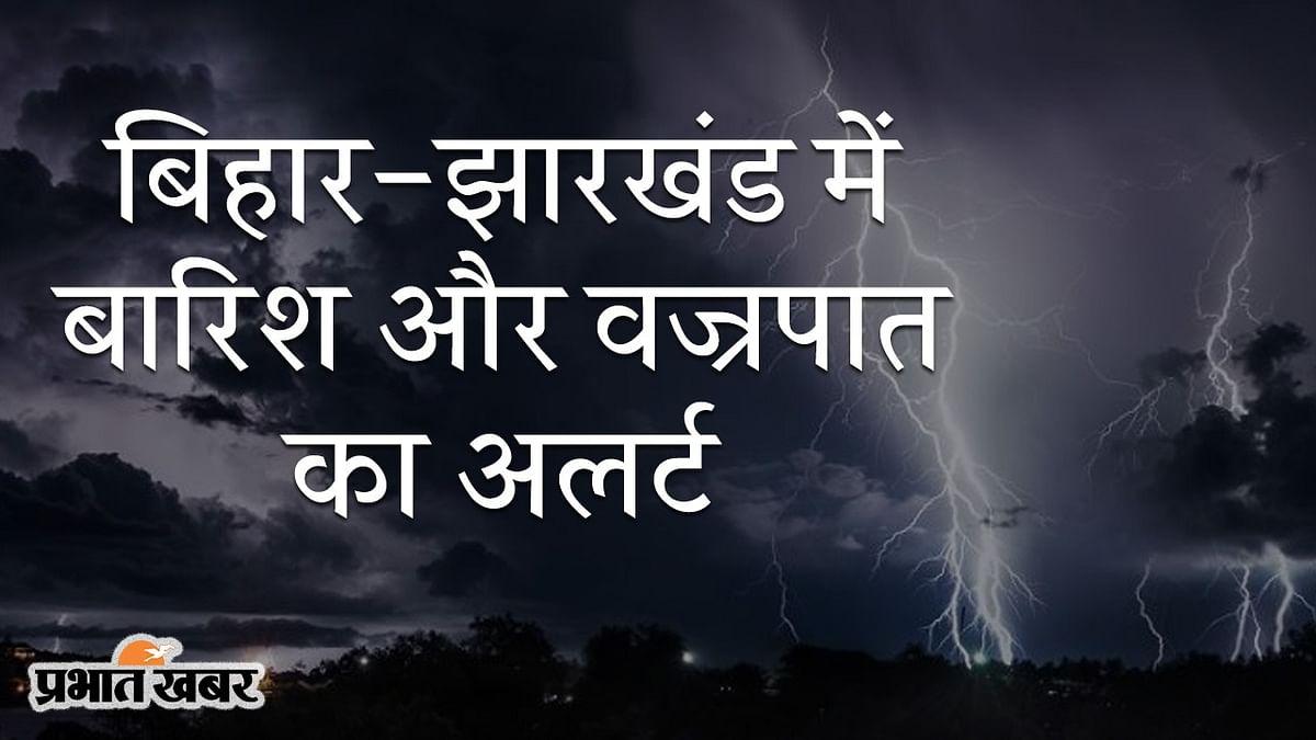 बिहार-झारखंड में बारिश और वज्रपात का अलर्ट, 48 घंटे सावधान रहने की हिदायत, बिजली कड़के तो क्या करें?