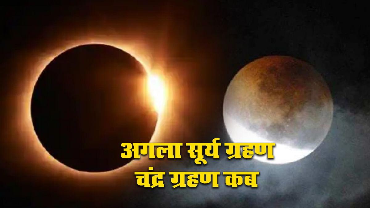 Chandra Grahan Surya Grahan 2021: इस साल एक और चंद्र ग्रहण व सूर्य ग्रहण लगना बाकि, जानें भारत में दिखेगा या नहीं, किस दिन पड़ेगा
