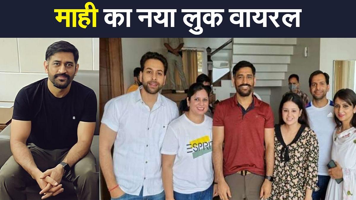 Dhoni New Look: फैमिली के साथ शिमला में छुट्टियां बिता रहे धौनी, नए लुक वाली तस्वीरें सोशल मीडिया पर वायरल