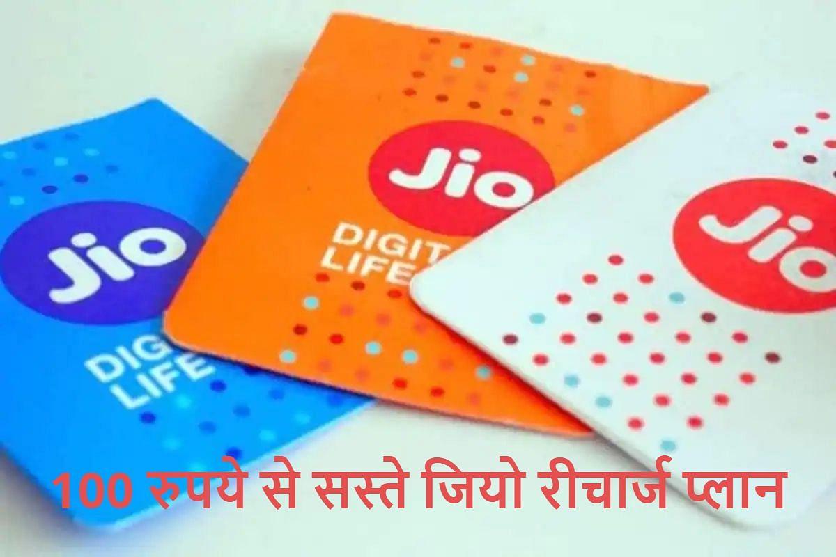 Jio Cheapest Prepaid Plan: 100 रुपये से सस्ते जियो के धांसू प्लान, इनमें मिलेंगे डेटा कॉलिंग सहित कई फायदे