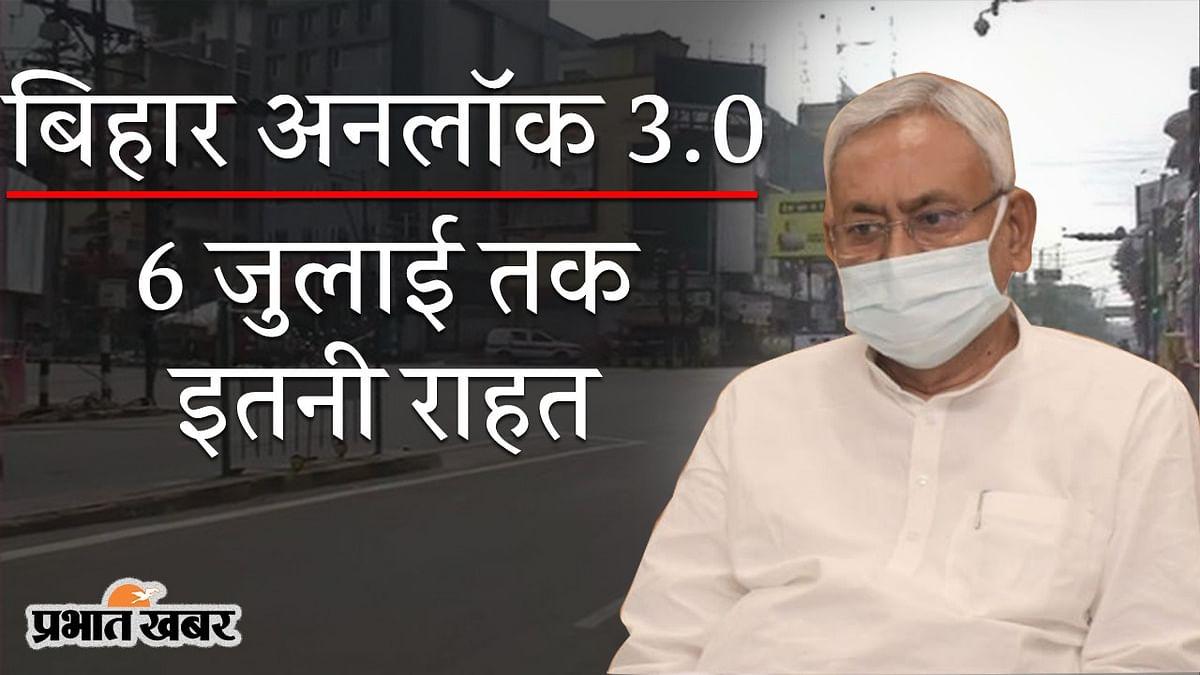 बिहार में अनलॉक 3.0 का ऐलान, शाम 7 बजे तक खुलेंगी दुकानें, रात 9 से सुबह 5 तक कर्फ्यू, ढिलाई नहीं बरतने की अपील