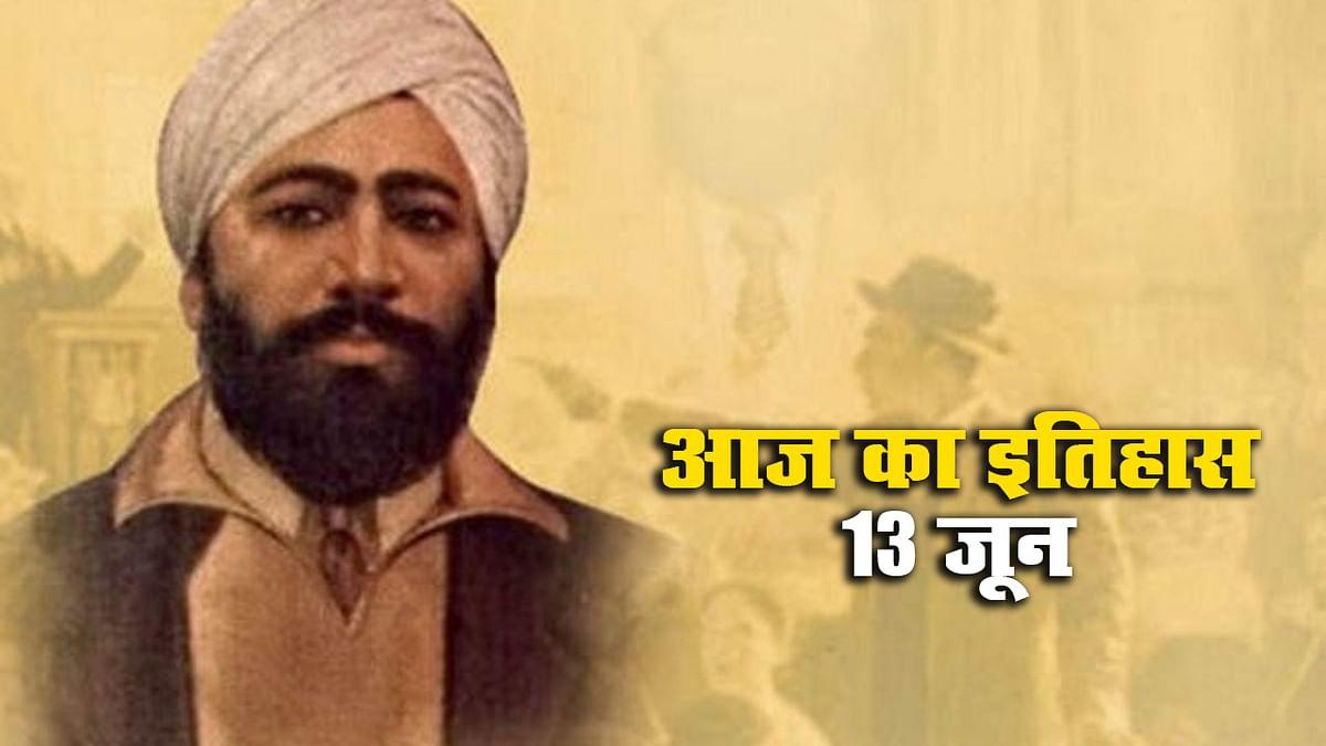 Aaj Ka Itihas,13 June 2021: जलियांवाला बाग कांड के आरोपी जनरल डायर की हत्या करने वाले महान क्रांतिकारी ऊधम सिंह को लंदन में दी गयी फांसी