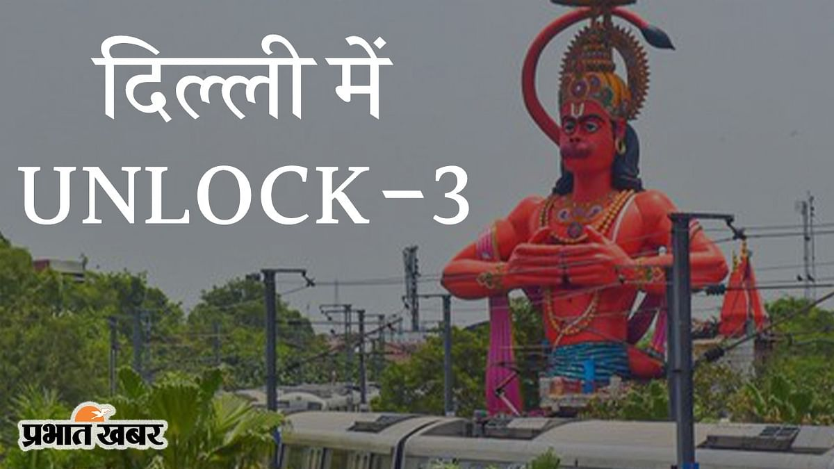 दिल्ली में UNLOCK-3: शॉपिंग मॉल्स और खुलेंगे बाजार, रेस्टोरेंट में 50% लोगों को इजाजत, पाबंदी भी बरकरार