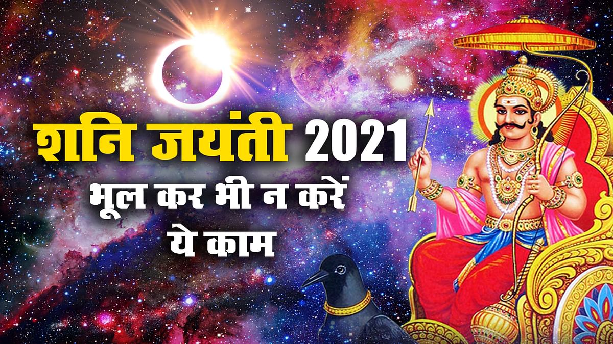 Things Not To Do On Shani Jayanti 2021