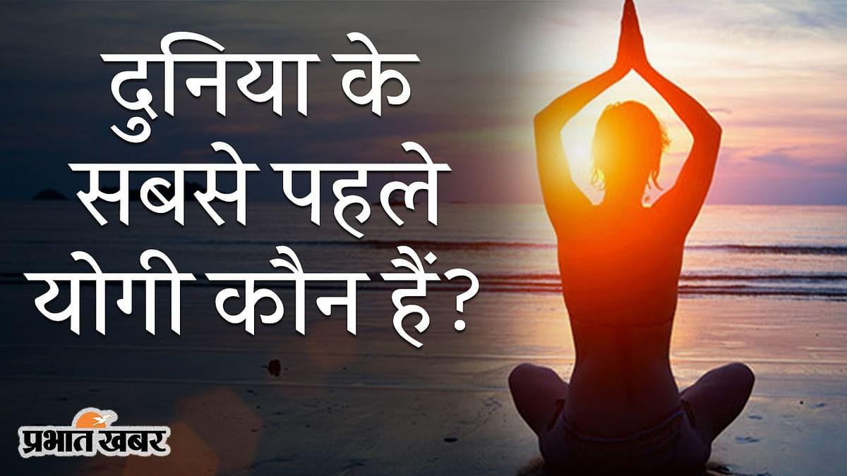 International Yoga Day 2021 पर निरोग शरीर का मंत्र, दुनिया के सबसे पहले योगी को जानते हैं?