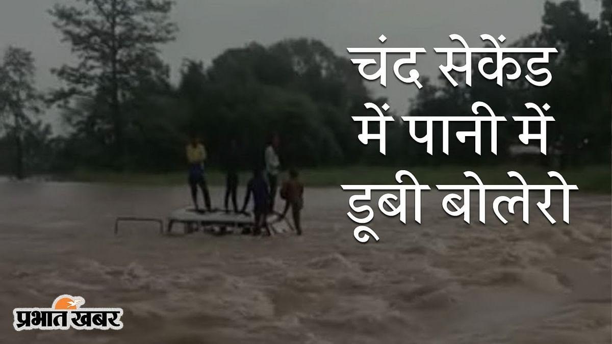 मॉनसून की बारिश और बिहार में बाढ़ का कहर, चंद सेकेंड में नदी में डूबी बोलेरो, VIRAL VIDEO में दिखा खौफ