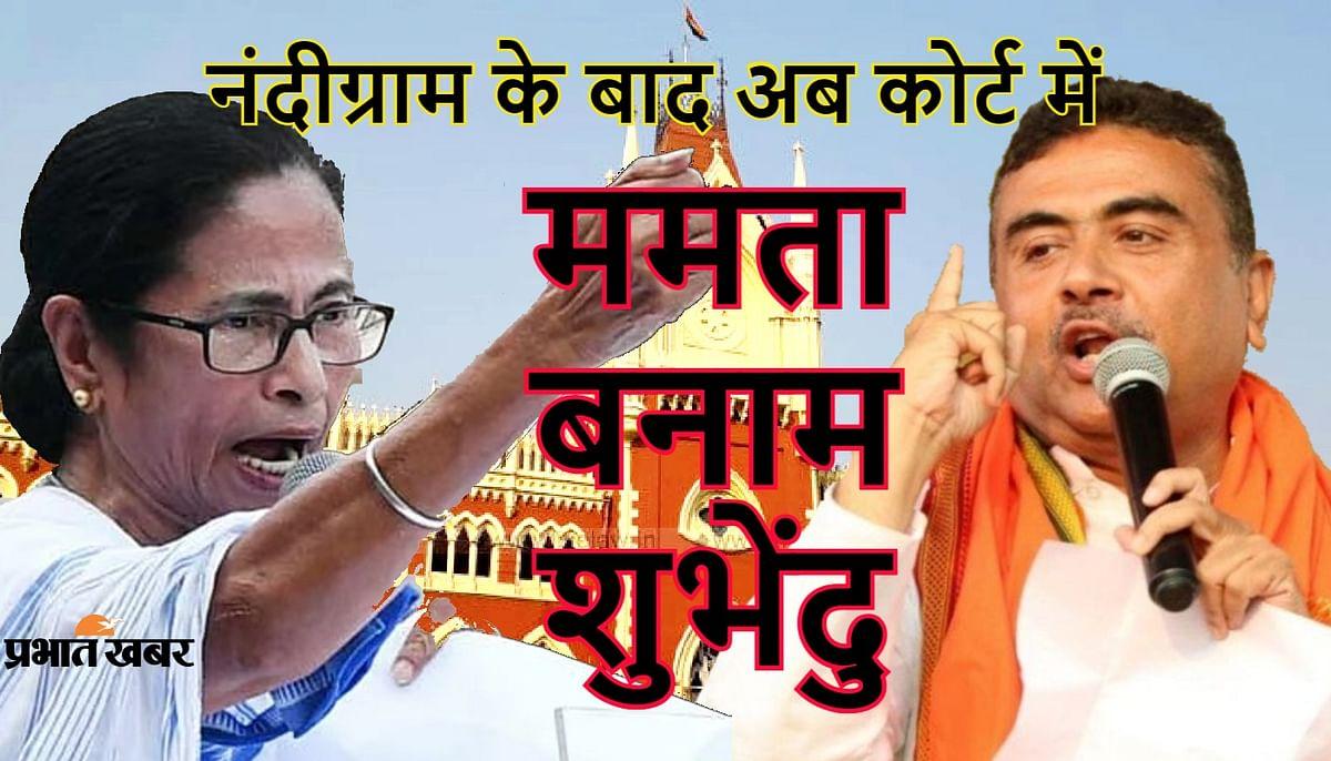 Nandigram Election Petition: ममता बनर्जी की याचिका पर सुनवाई के बाद जस्टिस कौशिक चंद ने क्या दिया फैसला?