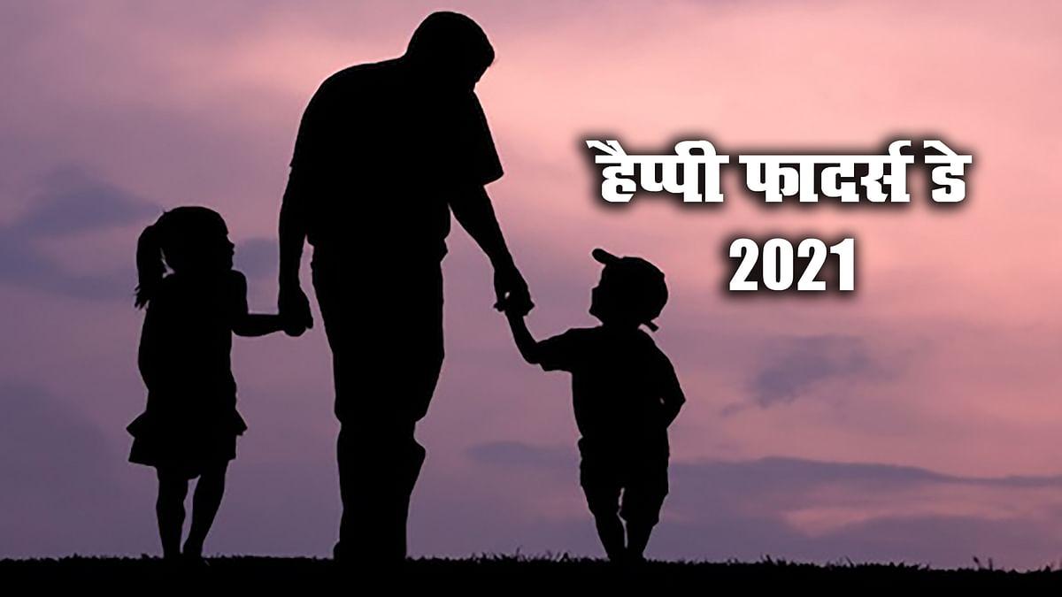 Happy Father's Day 2021 Wishes, Images, Quotes, Status: दुनिया के भीड़ में सबसे करीब है जो...अपने पापा को यहां से भेजें एक से बढ़कर एक शुभकामनाएं