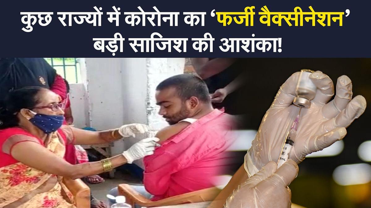 Fake Corona Vaccine: महाराष्ट्र, कोलकाता जैसे बड़े शहरों में लोगों को लगी फर्जी कोरोना वैक्सीन