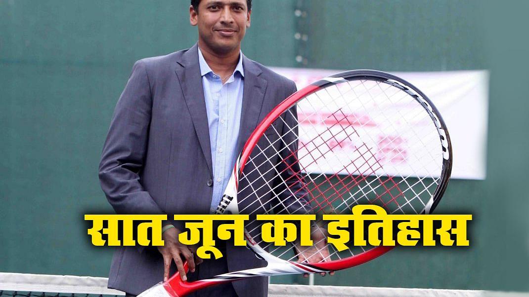 Aaj Ka Itihas, 7 June: महेश भूपति का जन्मदिवस आज, ग्रैंड स्लैम टेनिस खिताब जीतने वाले बने पहले भारतीय, देखें आज के इतिहास में और क्या है खास