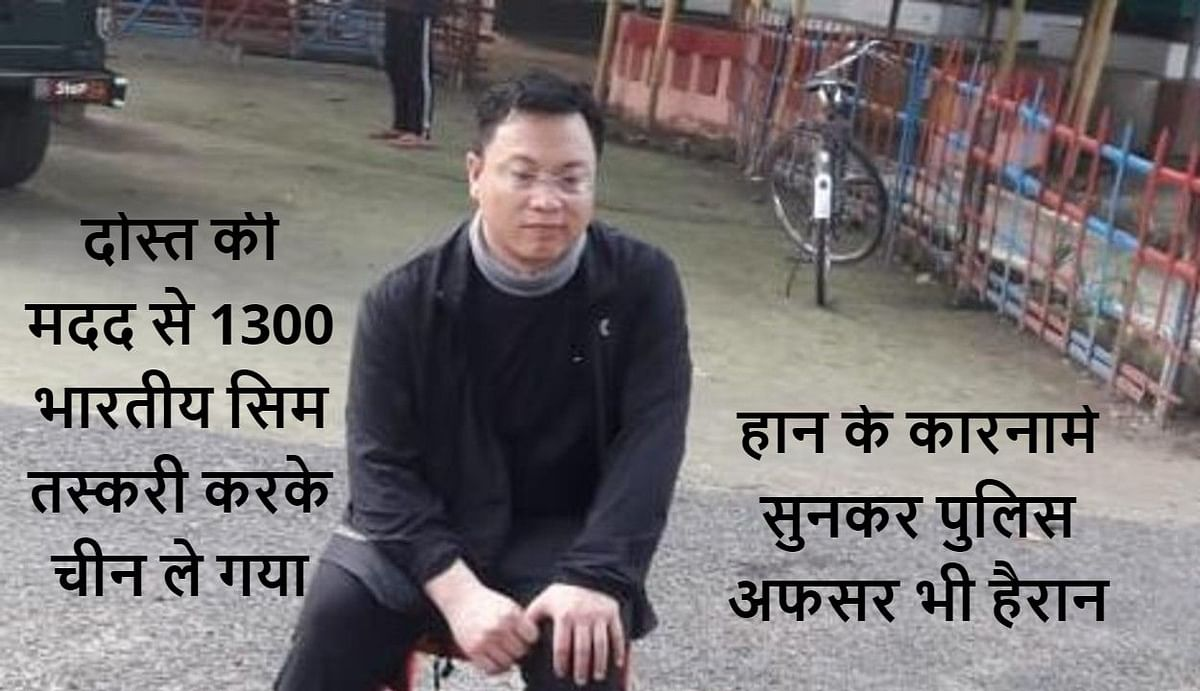 चीनी जासूस और घुसपैठिया को मालदा कोर्ट ने छह दिनों की पुलिस रिमांड में भेजा