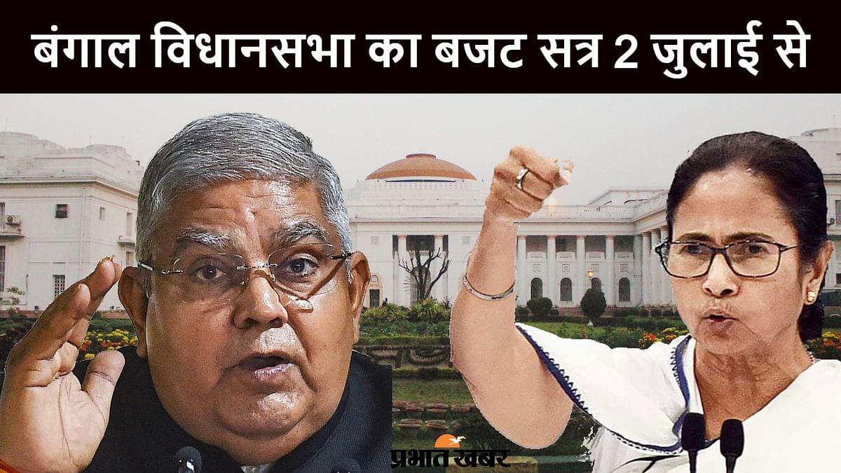ममता सरकार का बजट अभिभाषण पढ़ेंगे राज्यपाल जगदीप धनखड़? 2 जुलाई से शुरू हो रहा है विधानसभा का सत्र