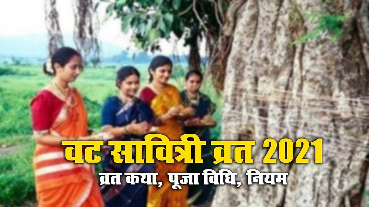 Vat Savitri Vrat 2021: पति की लंबी आयु के लिए महिलाएं आज ऐसे करें वट सावित्री पूजा, बरगद वृक्ष की पूजा से ही सावित्री को पति सत्यवान के प्राण मिले थे वापस