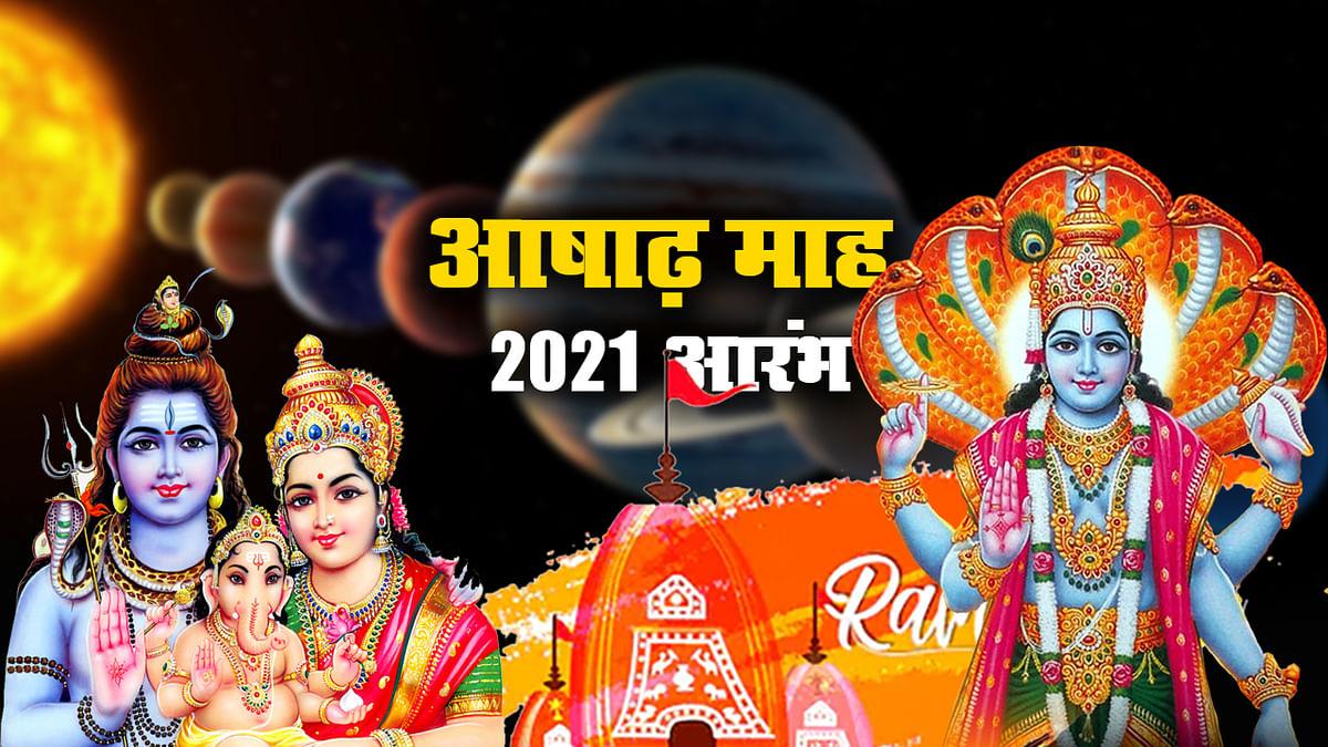 July 2021 Vrat And Festival: जुलाई में बुध, सूर्य, शुक्र, मंगल ग्रह का राशि परिवर्त्तन, जानें जगन्नाथ रथयात्रा, एकादशी से बकरीद तक पड़ेंगे कई व्रत-त्योहार