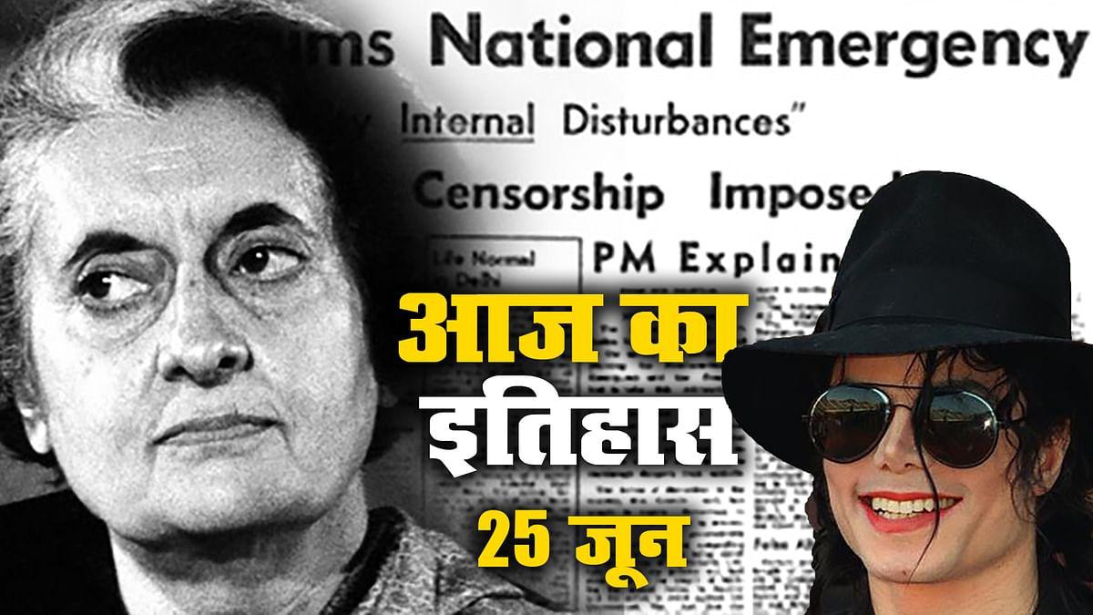Aaj Ka Itihas, 25 June 2021: स्वतंत्र भारत में पहली बार इंदिरा गांधी के सिफारिश पर आज ही लगा था आपातकाल, इधर, माइकल जैक्सन का निधन हुआ था आज